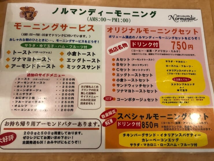 ノルマンディ太子店 メニュー3