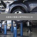 兵庫県自動車専門学校