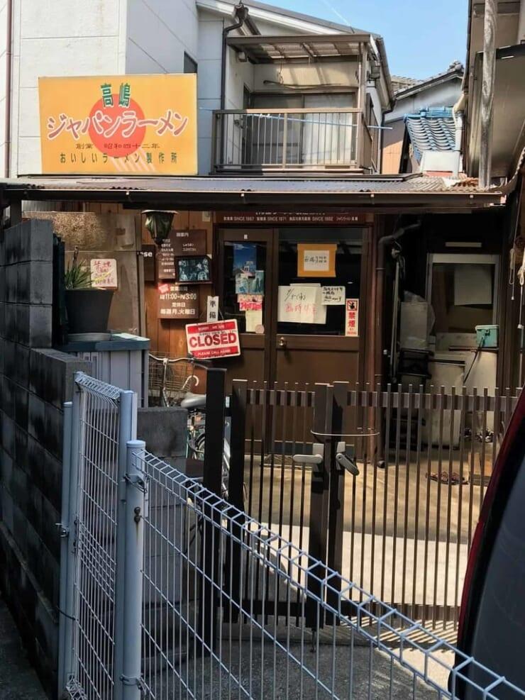 ジャパンラーメン高嶋 店舗