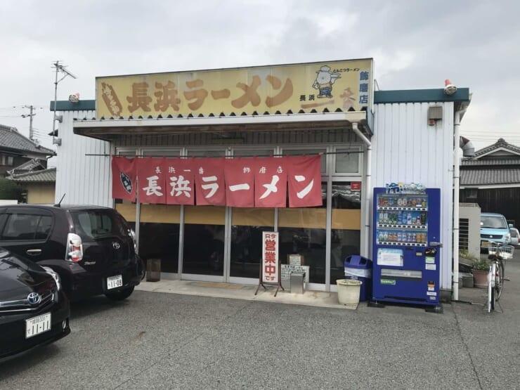 長浜らーめん 飾磨店 店舗