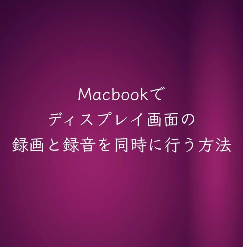 録画 Mac 画面